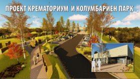 Започва изграждането на крематориум във Варна